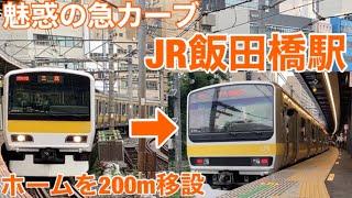 さらば都心の急カーブ駅!JR飯田橋駅新ホームをレポート