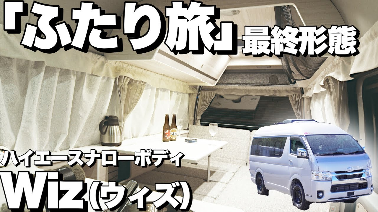 【Wiz】ウィズ ふたり旅仕様の決定版!ハイエースナローボディのバンコンキャンピングカー!【アネックス】