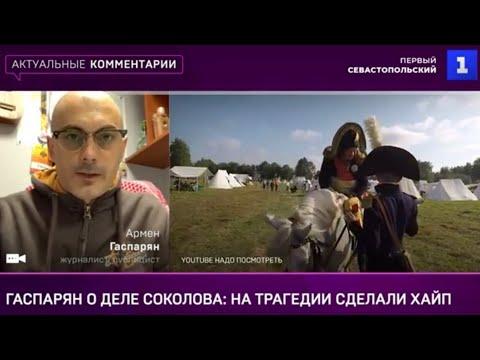 На деле историка-расчленителя Соколова многие ловят хайп
