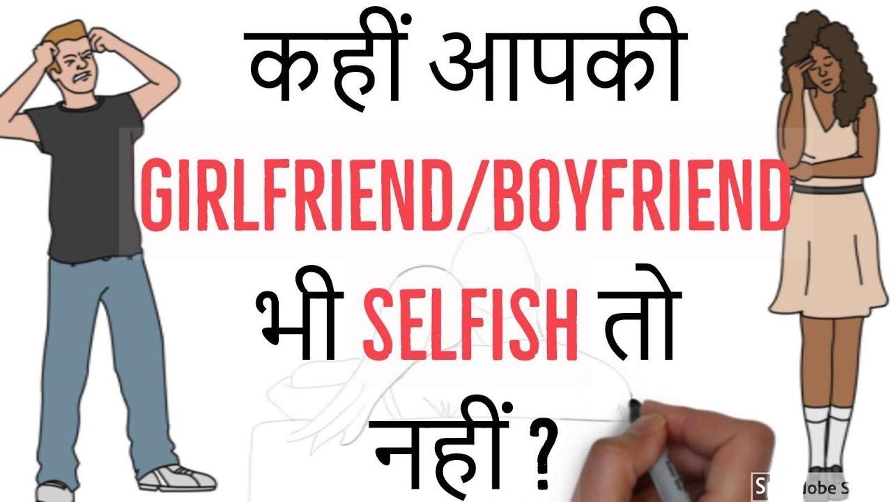 7 Signs of Selfish People in Relationships (SELFISH लोगों के लक्षण) Selfish  GRLFRND/BOYFRIEND HINDI