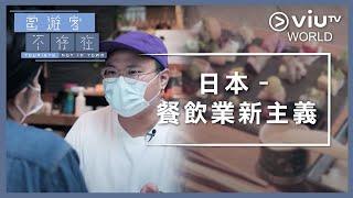 《當遊客不存在》EP 5 - 日本 – 餐飲業新主義