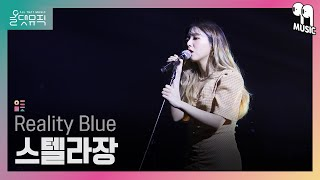 [올댓뮤직 All That Music] 스텔라장 (Stella Jang) - Reality Blue