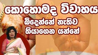 කොහොමද විවාහයක් බිදෙන්නේ නැතිව තියාගෙන යන්නේ   Piyum Vila   29-01-2020   Siyatha TV Thumbnail