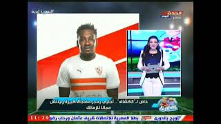 """جونيور اجاي يفجر مفاجأة بالدوري المصري .."""" مذيعة الحدث تكشف الامر الخفي"""