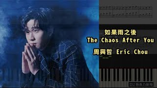 如果雨之後 The Chaos After You, 周興哲 Eric Chou (鋼琴教學) Synthesia 琴譜 Sheet Music