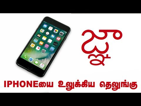 "Telugu word ""జ్ఞా"" can crash your iPhone ! Be careful"