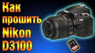 Прошивка фотоаппарата Nikon D3100 кастомной прошивкой.