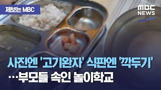 [제보는 MBC] 사진…