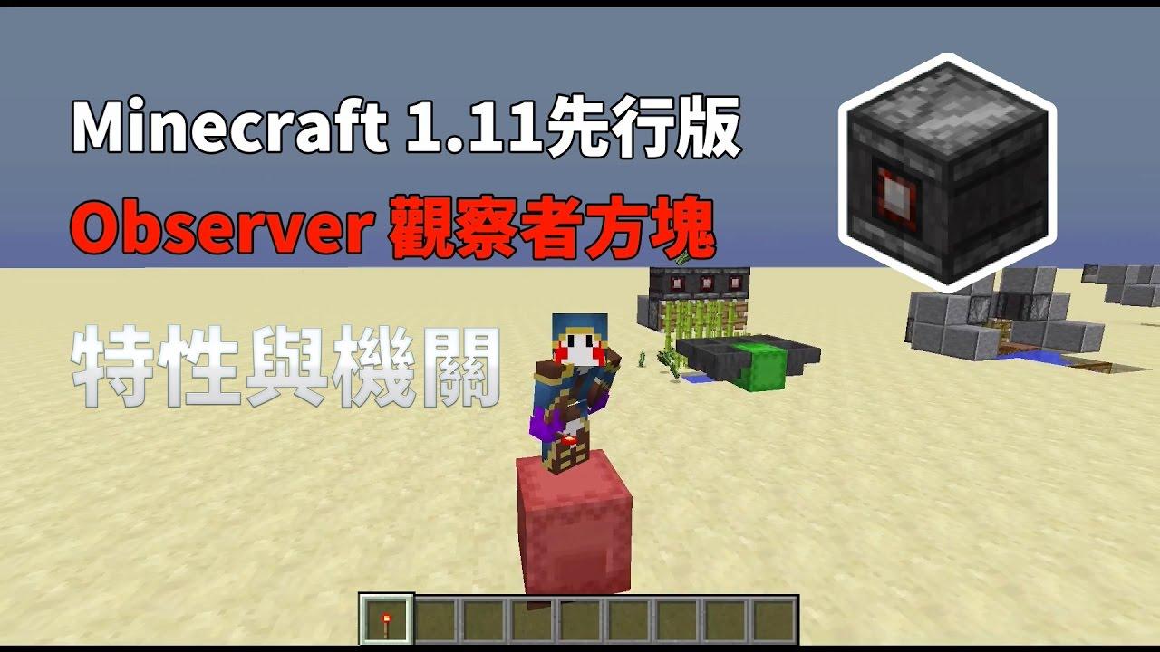 Minecraft 1.11先行版『觀察者方塊 Observer』特性與簡單機關介紹  </p>                       </div><!-- .entry-summary -->                                               <div class=