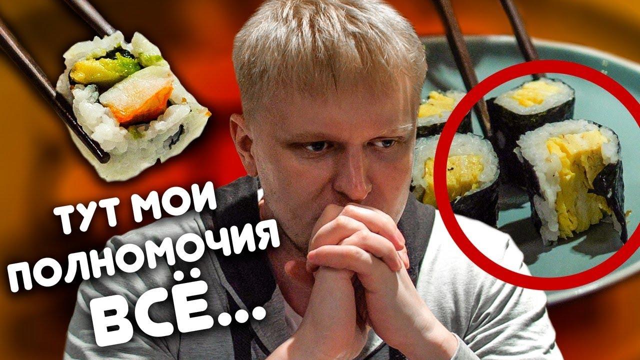 sushi férgek, mint kezelni