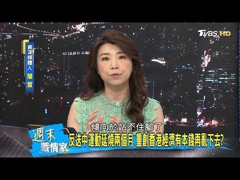反送中運動延燒兩個月 重創香港經濟有本錢再亂下去? 週末戰情室 20190818