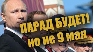 Путин объявил 24 июня выходным днем из-за парада Победы.