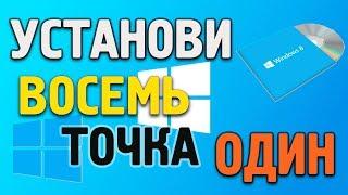 Как установить ОС Windows 8.1