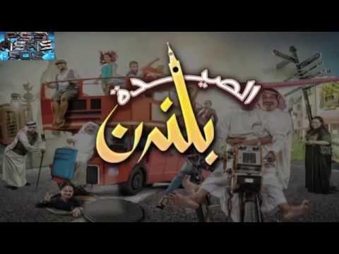 مسرحية طارق العلي الجديدة 2016   الصيدة بلندن   جودة عالية HD