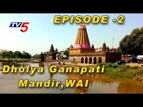 Krishna Pushkara Yatra #2 | Dholya Ganapati In Wai | Krishna Pushkaralu 2016 | TV5 News