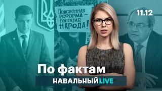🔥 Заморозка пенсионных накоплений. Глава СПЧ против амнистии. ТНТ вырезал шутку из «Слуги народа»