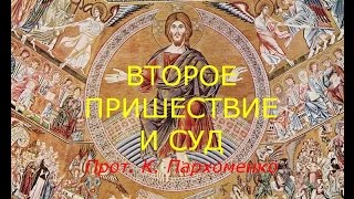 О времени Пришествия Христова и о Суде