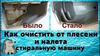 Как очистить стиральную машинку плесень, бактерии, налет, запах.(, 2018-01-17T22:02:42.000Z)