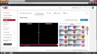 Урок  Как добавить видео на Ваш канал YouTube Everest Team   Globus Plus