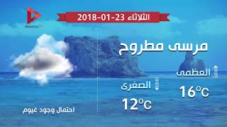 تعرف على حالة الطقس اليوم.. 23 يناير
