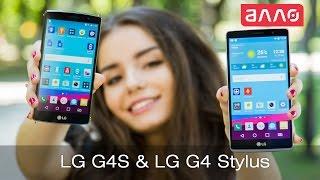 Видео-обзор смартфонов LG G4s и LG G4 Stylus(Купить данные смартфоны Вы можете, оформив заказ у нас на сайте: 1. LG G4 Stylus: http://allo.ua/ru/products/mobile/lg-g4-stylus-h504-titan-titan..., 2015-09-08T16:01:04.000Z)