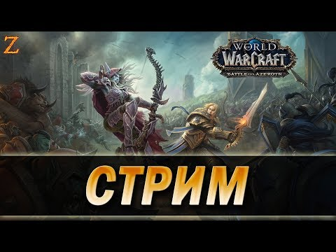 видео: world of warcraft bfa - ДРУСТВАР И ВЕДЬМЫ!