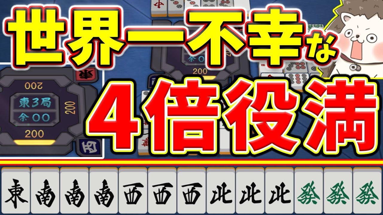 【雀魂】メンタルブレイク不可避www  圧倒的絶望の4倍役満!!