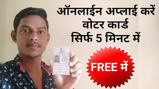 how to change voter id name
