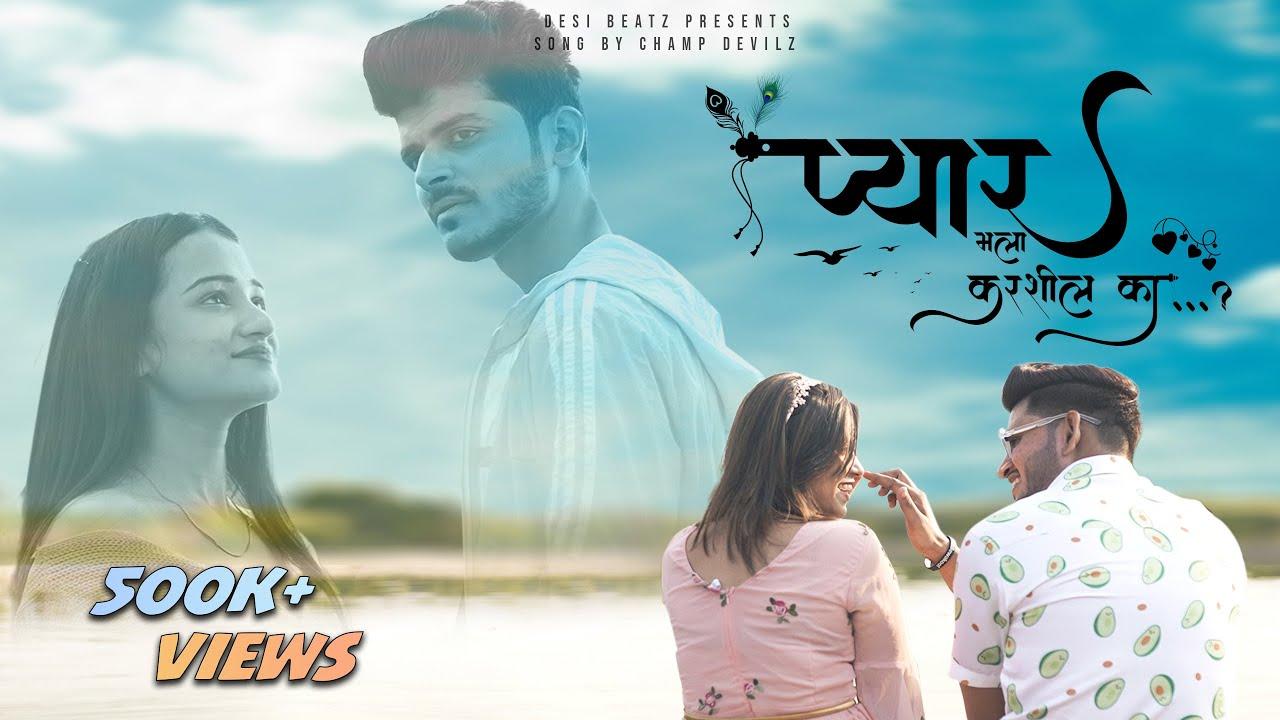 Pyar Mala Karshil Ka | Full Song | Crown J | Champ Devilz ( Desi Beatz ) Lavin | Marathi Song 2020