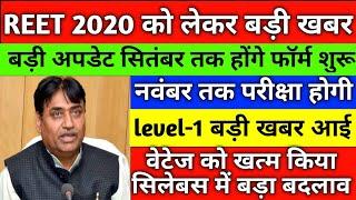 Reet Bharti 2020 Latest News, Reet news today, Reet Latest News, Reet Level 2, 1 Latest News, Reet