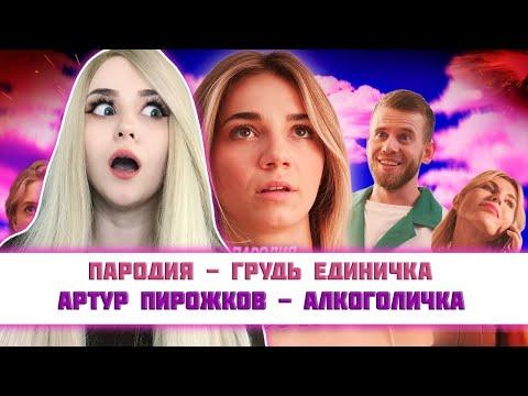 РЕАКЦИЯ на Артур Пирожков - АЛКОГОЛИЧКА (Пародия - Грудь-Единичка)