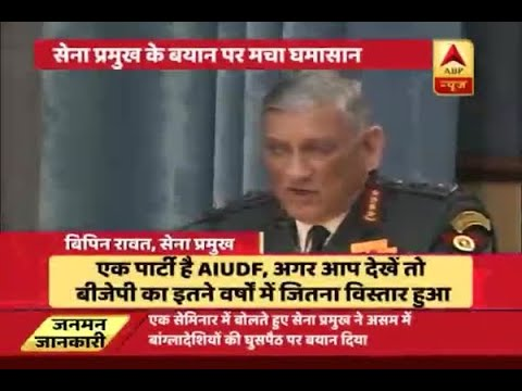 Jan Man: Army Chief Bipin Rawat falls in trouble after his negative comment on Assam