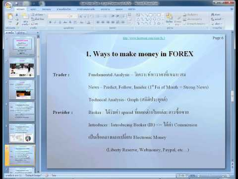 1.Introduction to Forex (แนะนำ ฟอเร๊กซ์)