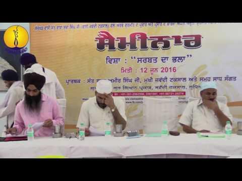 Seminar: Sarbat Da Bhala: Dr Gurmeet Singh Sidhu