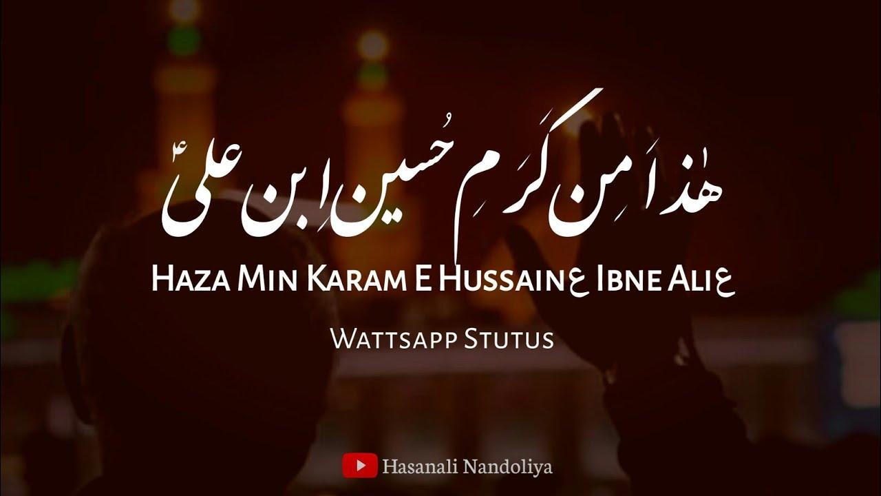 Download Haza Min Karam E Hussain Ibn E Ali - Syed Irfan Haider - 2016-17 Noha Wattsapp Stutus