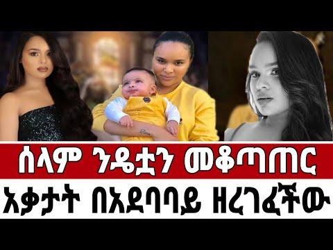 ተዋናይት ሰላም ተስፋዬ ንዴቷ መቆጣጠር አቃታት በአደባባይ ዘረገፈችው| New Ethiopian Movie | New Ethiopian Film| Selam tesfaye