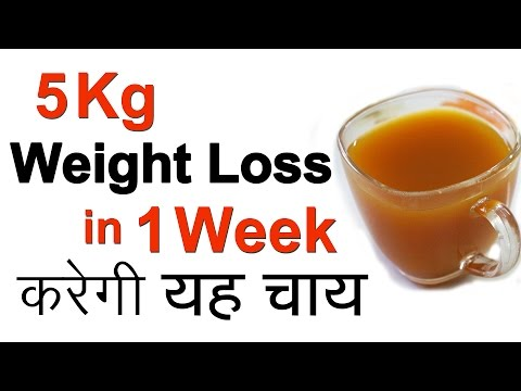 5 Kg Weight Loss in 1 Week with Turmeric Tea | Weight Loss Recipes of Turmeric Detox Tea | Hindi