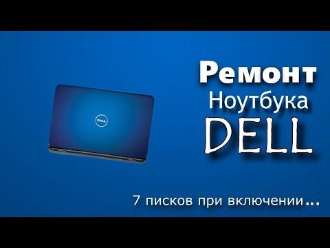Ремонт ноутбука Dell