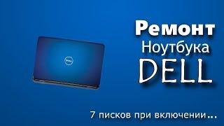 видео Ремонт ноутбуков Dell