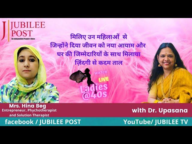 Ladies @40s में डॉ उपासना के साथ मिलिए मनोचिकित्सक हिना बेग से