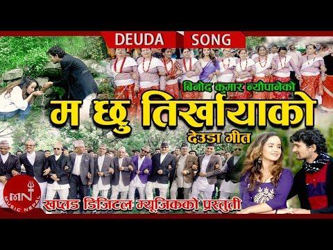 New Deuda Song 2075/2018 | Ma Chhu Tirkhayeko - Binod Kumar Neupane & Smrit Shahi Ft. Roji & Binod