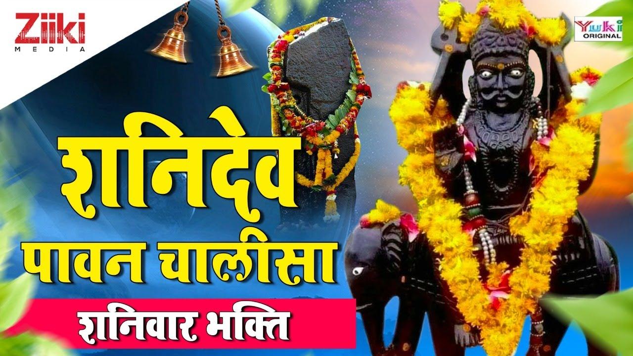 शनिवार भक्ति | शनिदेव पावन चालीसा | Shaniwar Bhakti |  Shanidev Chalisa | #BhaktiDhara