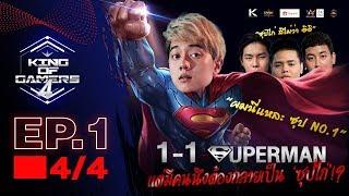 Superman V Superman ศึกชิง 'ซุป No.1' ของเหล่า Master