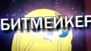 Adventure Time: Dancing Bug (Russian Version)