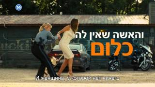 Комедийный боевик «Красотки в бегах» на канале yes2