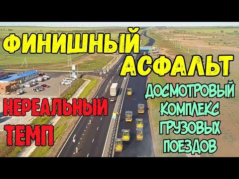Крымский мост(май 2020)УКЛАДКА 3 слоя асфальта на ТАВРИДЕ.ТЕМПЫ поражают.Ж/Д ДОСМОТРОВЫЙ КОМПЛЕКС