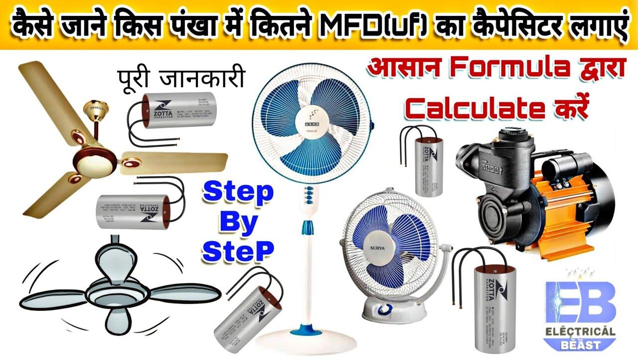 कैसे जाने - पंखा या मोटर में कौन सा, कितने MFD(uf) का कैपेसिटर लगेगा | How to Find Capacitor Value