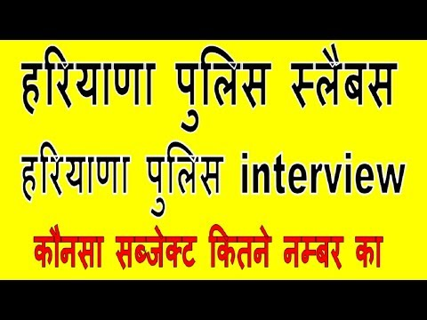 Haryana Police Syllabus | Haryana Police Subject wise No. System | Interview | New Pattern |