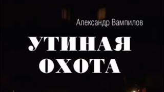 Утиная охота (2006). Часть 1-я