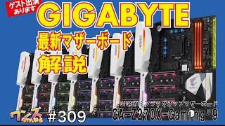 ワンズちゃんねる #309 GIGABYTE最新マザーボード解説
